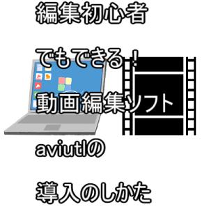 動画編集ソフト aviutlの導入のしかた