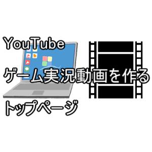 【編集初心者でもできる!】YouTubeゲーム実況動画を作る方法