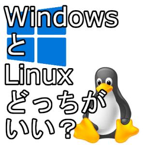 「WindowsとLinux、使うならどっちがいい?」それぞれのメリットをまとめました