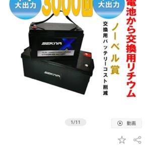 リチウムイオンバッテリー、またまた良さそうな製品が!!