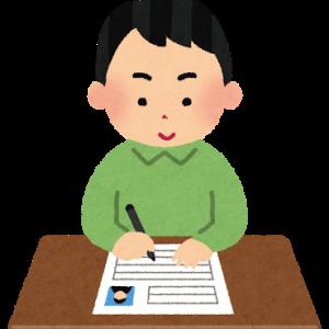 施設警備員の志望動機 例文6通り【うつ病・ニート対応版】