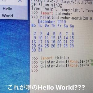これが噂の「Hello World」???