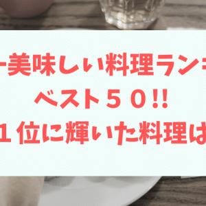 世界一美味しい料理ランキングベスト50を発表!1位に輝いた料理は
