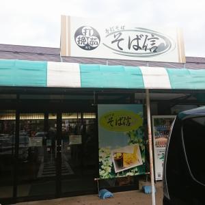 長野県信州新町にある蕎麦屋、そば信が本当に美味しいのでオススメ