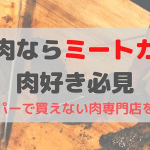 バーベキューの肉どこで買う?【スーパーで買えない肉専門店を紹介】