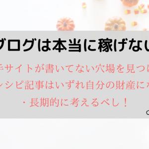料理ブログで稼ぐ方法を徹底解説!【安定的に月3万円を目指す】