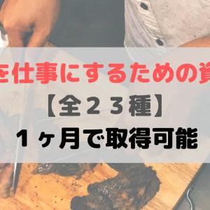 食を仕事にするための資格【全23種】1ヶ月で取得可能なものを紹介