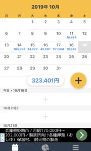【MAM2】10月18日の利益は1.9万円です。