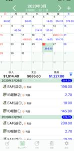 【PAM2】3月26日の収支アプリを確認!(*^▽^*)