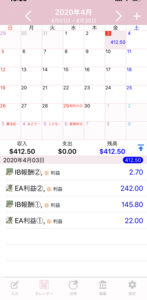 【PAM2】4月3日の収支アプリを確認!(*^▽^*)