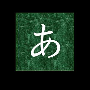 あ:アンチ【五十音順短文録】
