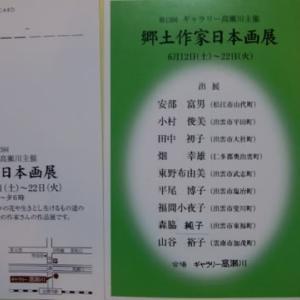 郷土作家日本画展