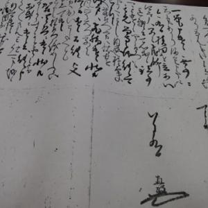 久々の古文書