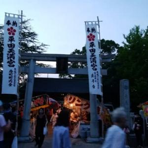 平田天満宮祭