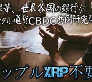 日銀さん、デジタル通貨(CBDC)を発行する為に世界各国の銀行と共同研究開始→リップル(XRP)もう必要ない?