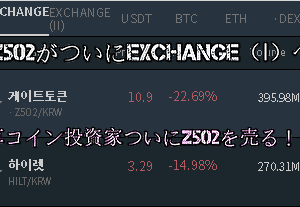 【Z502】ついにCoinbitのExchange(Ⅰ)へ移動…しかし…この後とんでもない光景が!!