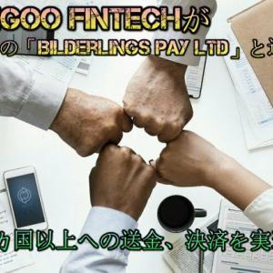 【Z502】ANGOO Fintechが英国の総合フィンテック企業「Bilderlings PAY Ltd」と連携開始… 150カ国以上への送金、決済を実現か