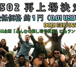 Z502さん、最低価格約1円(0.01USDT)でDOBI Exchangeに再上場決定…BITMAX企画「みんなの推し暗号資産」にもランクインしてしまうwwwwwwwwwwwwwwww