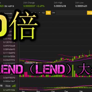 【60倍】ETHLend(LEND)大暴騰…LendConnect(LCT)の歴史を振り返ってみる
