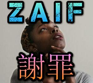 Zaifさん「誤解を生んでしまうツイートで申し訳ありませんでした。Zaifザイフトークンについては…」←え?wwwwwwwwwww