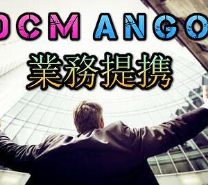 【Z502】IDCM台湾とANGOO Fintechが業務提携…今後期待できる事とは