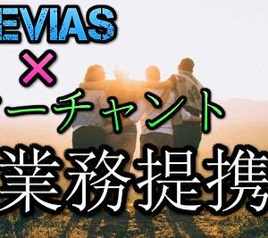 【Z502】マーチャント・バンカーズがレヴィアス株式会社と業務提携…日本初のブロックチェーン技術を活用したストックオプション「J-STO SO」を発行した企業【LEVIAS】
