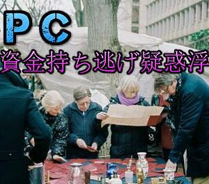 XPC協会の資金持ち逃げ疑惑浮上…XPC協会「私は詐欺じゃないし、XPCも死んでいない。私が長い間音信不通だった理由は…」