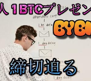 【1人1BTCプレゼント】ByBit夏の特大キャンペーン、締切迫る…1BTCもらいたいやつ登録しとけ