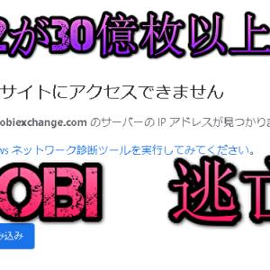 【Z502】DOBI Exchangeさん、逃亡する…30億枚以上のZ502がGOX