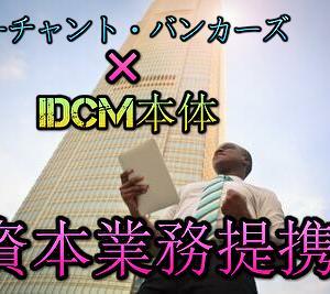 【Z502】IDCM本体とも資本業務提携が決まる…マーチャント・バンカーズ株式会社&ANGOO Fintech