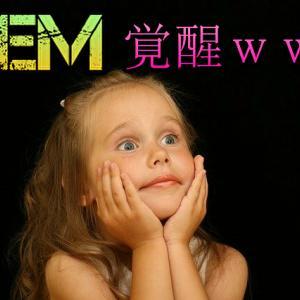 NEM「Symbolオプトイン日、Finality開発状況は2週間後に発表予定」NEM続伸で7円付近まで上昇…