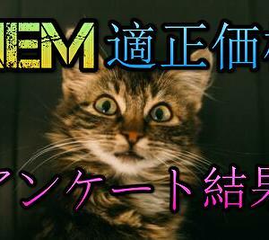 【NEM】ネム(XEM)の適正価格wwwwwwwwwwwwwwwwwwwwwww【Symbol】