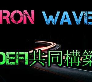 WAVESがTRONとDeFi共同構築&BINANCEでもFX先物開始発表で爆上げwwwwwwwwwwwwwwwwwwwww