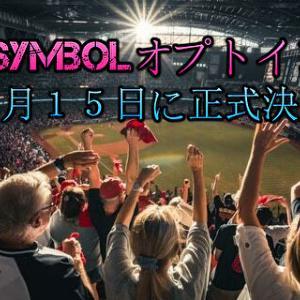 【NEM】Symbolオプトイン開始日が「2020年9月15日」に正式決定!新たなロードマップも公開される【Symbol】