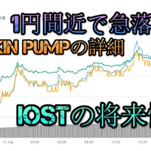 【IOST】順調に上昇するも1円間近で急落…Pumpkin Pumpの詳細とIOSTの将来性