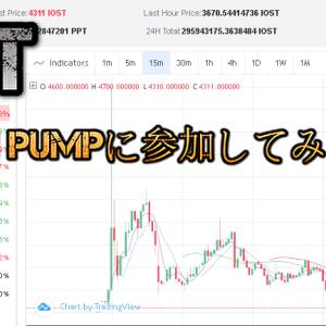 【IOST】Pumpkin Pumpに参加してみた結果wwwwwwwwwwwwwwwww【Dapps DEFI】