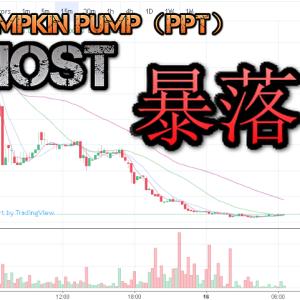 【暴落】IOSTさん、無事終了する…Pumpkin Pump(PPT)が1/1000の価格にwwwwwwwwwwwwwwwwwww