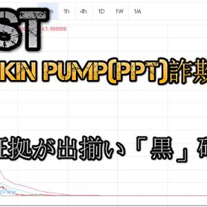 【IOST】Pumpkin pump(PPT)詐欺疑惑、不正証拠が出揃い「黒」確定へ【SCAM】