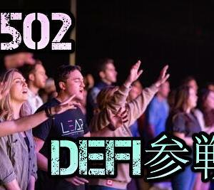 Z502がDEFI市場へ参入し「D502」に…BITLINKとの提携も