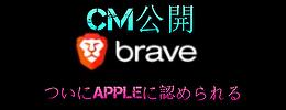 【BAT】Braveさん、ついにAppleに認められる…iphoneのios14にて既定ブラウザ設定が可能に…CMも公開されたが…【Basic Attention Token】