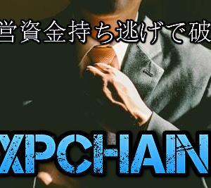 【XPChain終了のお知らせ】代表が運営資金持ち逃げにより協会解散…事業頓挫