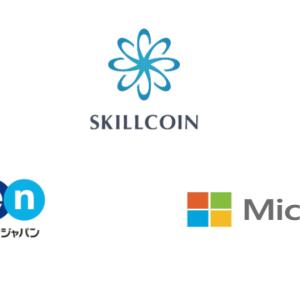 「SKILLCOIN(スキルコイン)は日本を代表するブロックチェーンプロジェクト」SKILLCOINが日本マイクロソフト、エン・ジャパンと共同検証開始