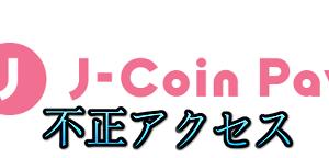 みずほの仮想通貨「Jコイン」がハッキングされ約2万件の情報流出…犯人はビットコインを要求