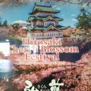 弘前桜まつりが中止に決まった様です。