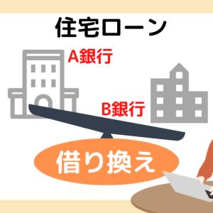 借り換え【返済額を削減】将来のお金を節約│636万円の削減事例がある「住宅ローン借り換え代行サービス」を紹介
