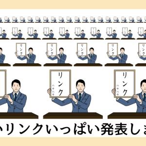 家関連【便利】リンク集