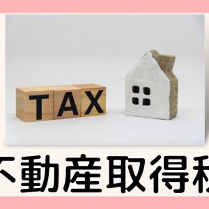 不動産取得税とは│土地や建物を取得したら課税される税金