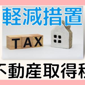 不動産取得税の軽減制度│計算方法