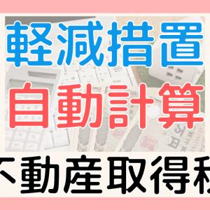 不動産取得税シミュレーター【自動計算】軽減措置&特例措置に対応