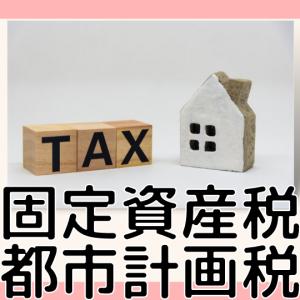 固定資産税と都市計画税は